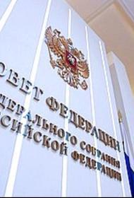 Совет Федерации одобрил закон о запрете иностранного финансирования митингов