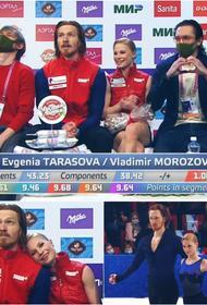 Фигуристы Тарасова и Морозов cтали победителями чемпионата России в соревновании спортивных пар