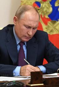 Путин внес изменения в положение о Совете безопасности