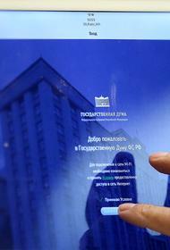 В Госдуму внесен законопроект о бесплатном доступе к социально значимым сайтам