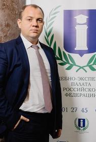Денис Шульженко об итогах работы Судебно-экспертной палаты России в 2020 году
