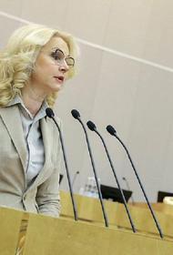 Голикова заявила, что россияне смогут сами выбирать вакцину от коронавируса