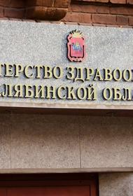 В минздраве Челябинской области произошли кадровые перестановки