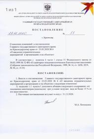 С 31 декабря на Кубани возможно заработают кинотеатры