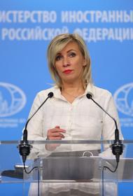 Захарова оценила слова Кулебы об «адской теме Крыма»: «Заявление из преисподней»
