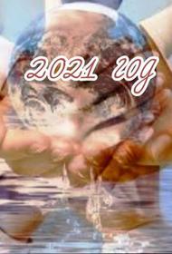 Что может стать новым COVID в 2021 году