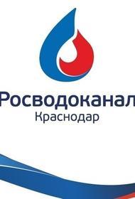 «Краснодар Водоканал» выполнит прочистку коллектора по ул. Калинина