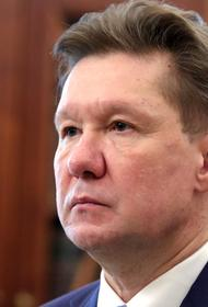 Официальный представитель «Газпрома» прокомментировал возможную отставку Миллера