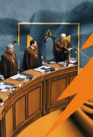 На Украине разгорается конституционный кризис
