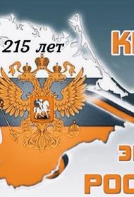 О 215-ой годовщине вхождения Крыма в состав России