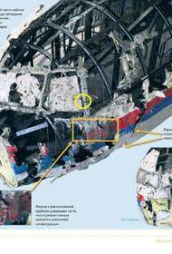 В остеклении кабины сбитого малазийского борта MH17 найден фрагмент «русской ракеты»