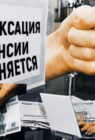 В 2021 году в России работающие пенсионеры вновь остались без индексации пенсий