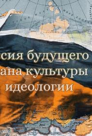 Государственная идеология и цензура - путь к Великой России