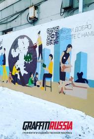 В центре Челябинска появилось граффити в поддержку волонтерства