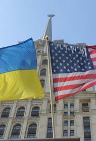 Китайское издание Sohu: Соединенные Штаты бросили Украину на произвол судьбы