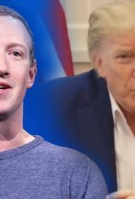 Цукерберг заблокировал президента США