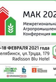 В Челябинск съедутся аграрии со всей России