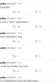 «Квартира снизу горит, задыхаемся», - женщина, погибшая в пожаре на Рассветной улице в Екатеринбурге успела написать в соцсети