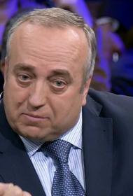 Клинцевич назвал главу МИД Украины ставленником западных структур