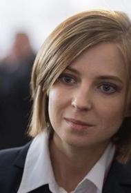Поклонская о киевском саммите по Крыму: «мероприятие по захвату части России»
