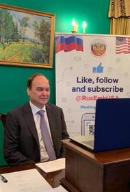 Посольство России в США получило приглашение на инаугурацию Байдена