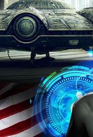 Через полгода разведка США расскажет всё об инопланетянах