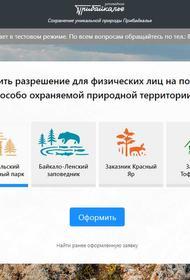 Прибайкальский нацпарк вводит электронную систему выдачи разрешений на посещение территории