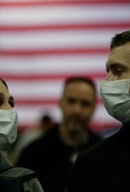Коронавирусная обстановка в США по-прежнему серьёзная