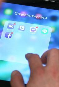В России предлагают законодательно урегулировать деятельность иностранных соцсетей