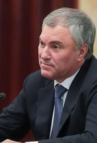 Володин порекомендовал США поучиться у Киргизии и Казахстана, как проводить выборы
