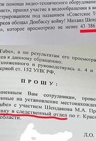«Посмотрел видео на YouTube - зайди к следователю»,  СК Московской области поручил полиции задержать 43 тысячи зрителей