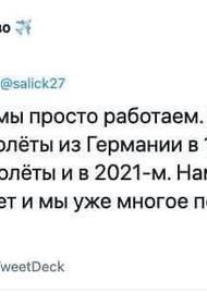 «Это кощунство! Где вы были в 41?», аэропорт Внуково «выкатил» твит о Навальном, вызвавший бурю возмущения в сети