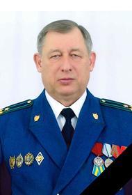Скончался помощник прокурора Кубани по особым поручениям Александр Казимиров