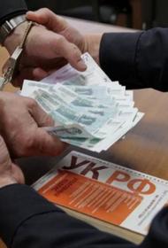 Двое госслужащих из Хабаровского края попали под «уголовку» за взятки