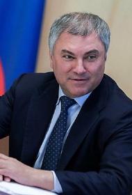 Володин рассказал, когда министр экономического развития выступит перед депутатами
