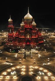 На Соборной площади Главного храма Вооруженных Сил России прошли торжественные мероприятия