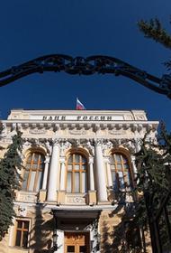 ЦБ: Отток капитала из России за год вырос вдвое