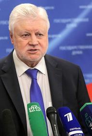 Миронов объявил об объединении «Справедливой России» с двумя партиями