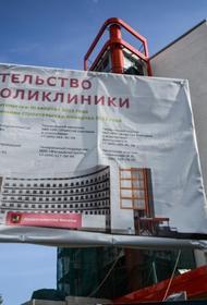 Собянин: Строительство 30 поликлиник запланировано в Москве на ближайшие три года