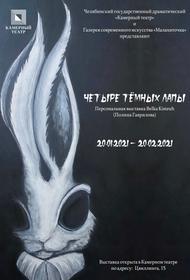В Камерном театре открывается мрачная выставка