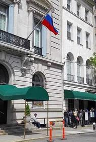 Посольство РФ в США направило ноту Госдепу из-за проблем со связью в генконсульстве России в Нью-Йорке