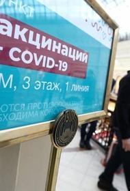 В Москве началась вакцинация от COVID-19 в ДЕПО, Геликон-Опере и флагмане МФЦ