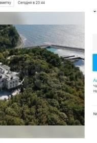 На Авито выставили на продажу дом в Геленджике из видео Навального