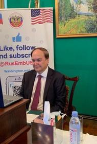 Посол РФ в США Антонов оценил возможность встречи Путина и Байдена в ближайшее время