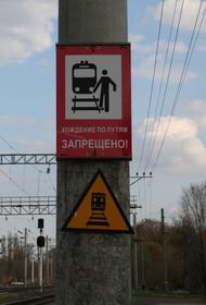 За 2020 год на жд объектах Волгоградского региона погибли 7 человек