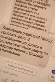 В Крыму родителей заставляют прислать фотоотчет, где был школьник в эту субботу