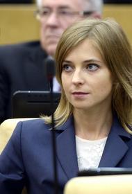 Поклонская назвала места, которые обязательно показала бы Кравчуку в Крыму