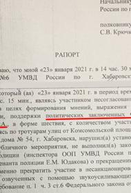 Полиция в Хабаровске назвала Сергея Фургала политзаключенным