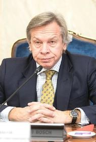 Пушков призвал прекратить попытки России понравиться Западу