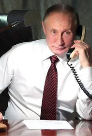 Путин и Байден поговорили по телефону